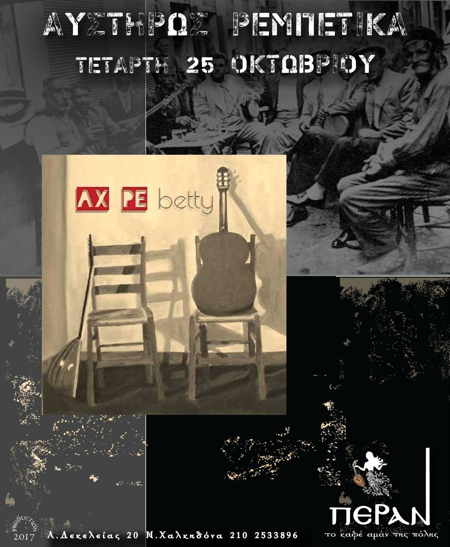 AxReBetty 25-10