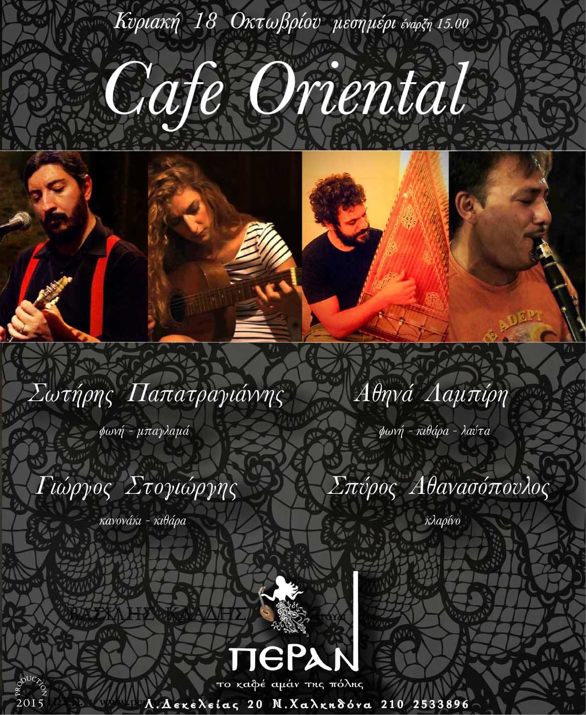 CafeOriental