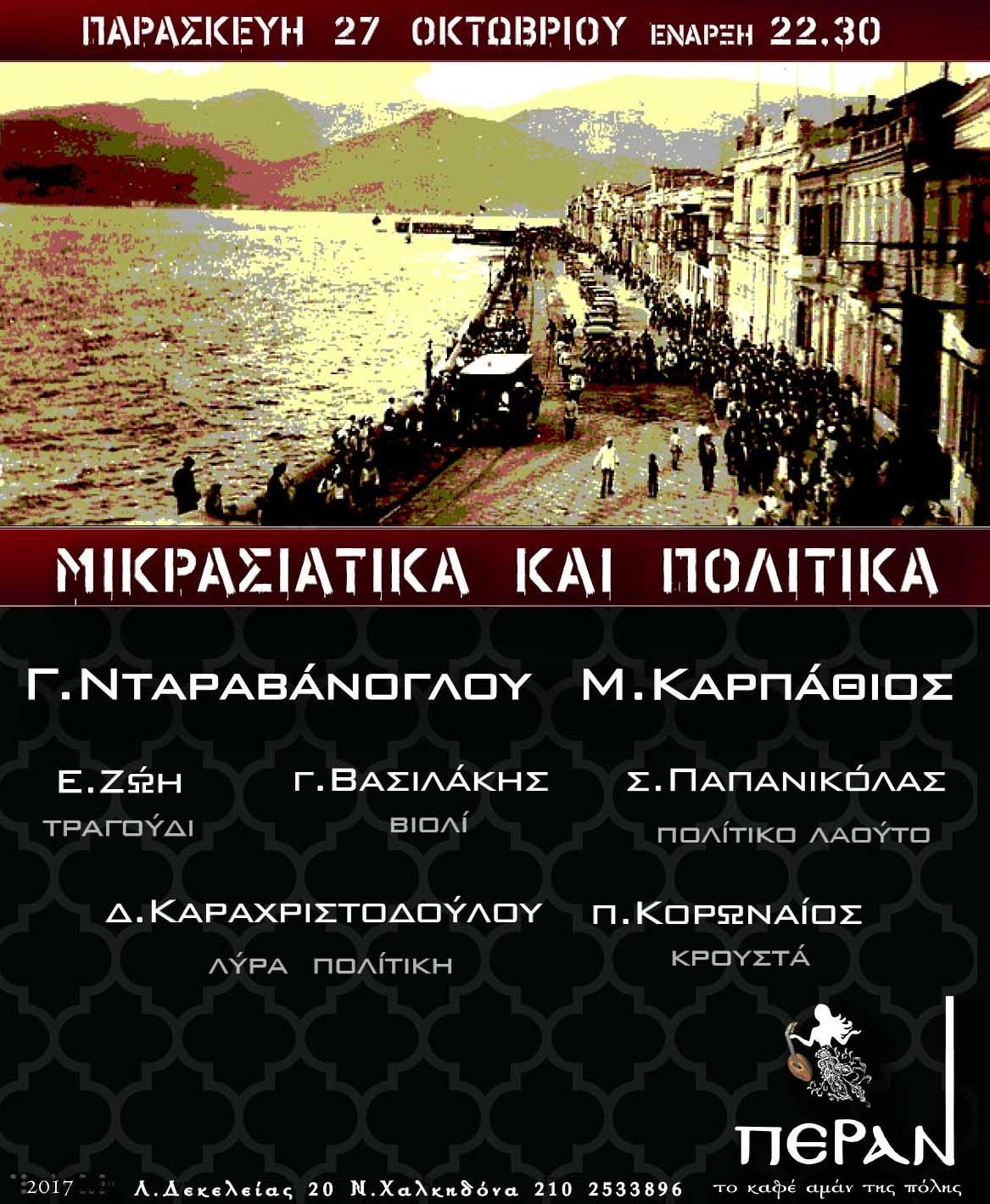 KARPATHIOS-NTARAVANOGLOU