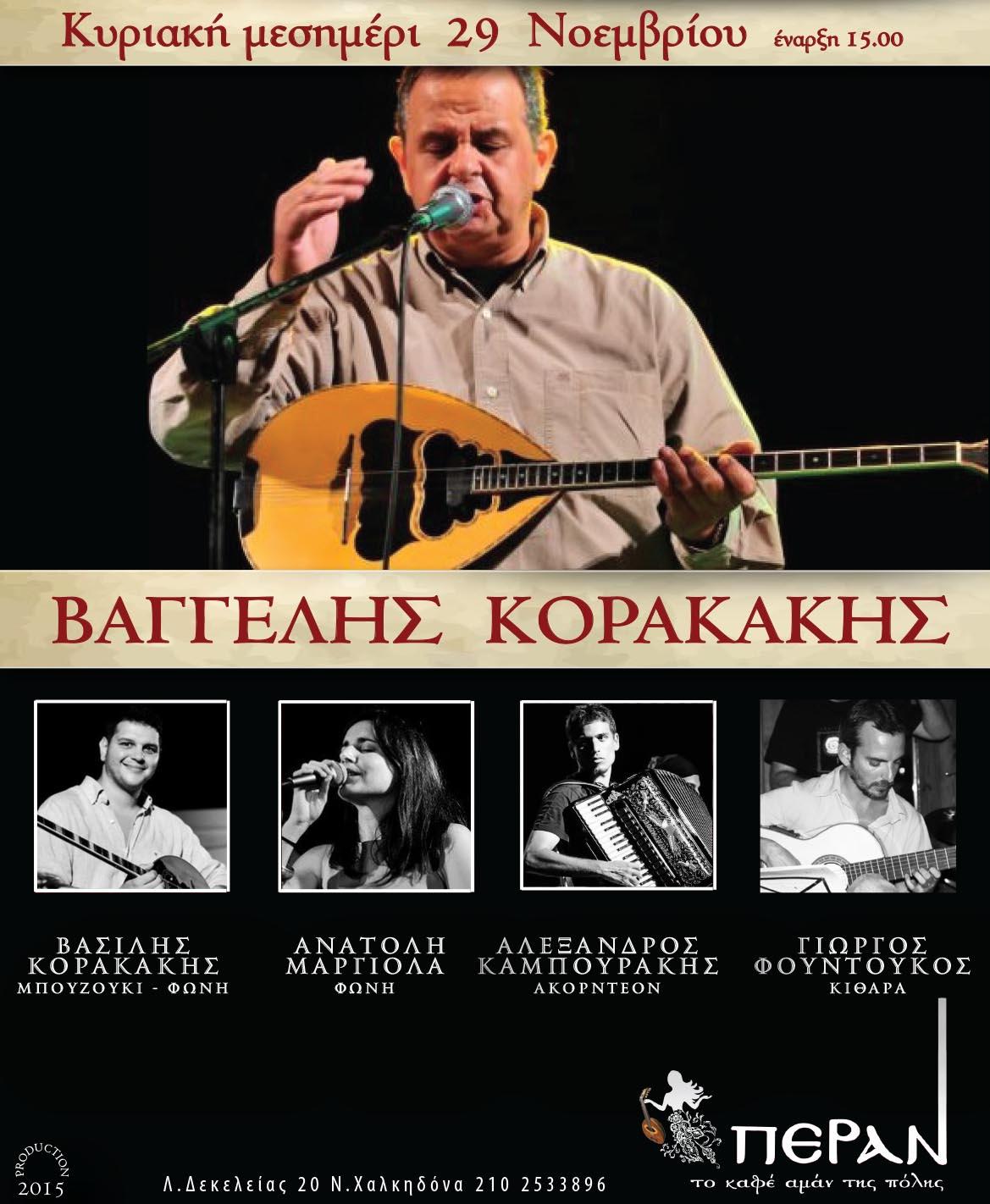 Korakakis2911
