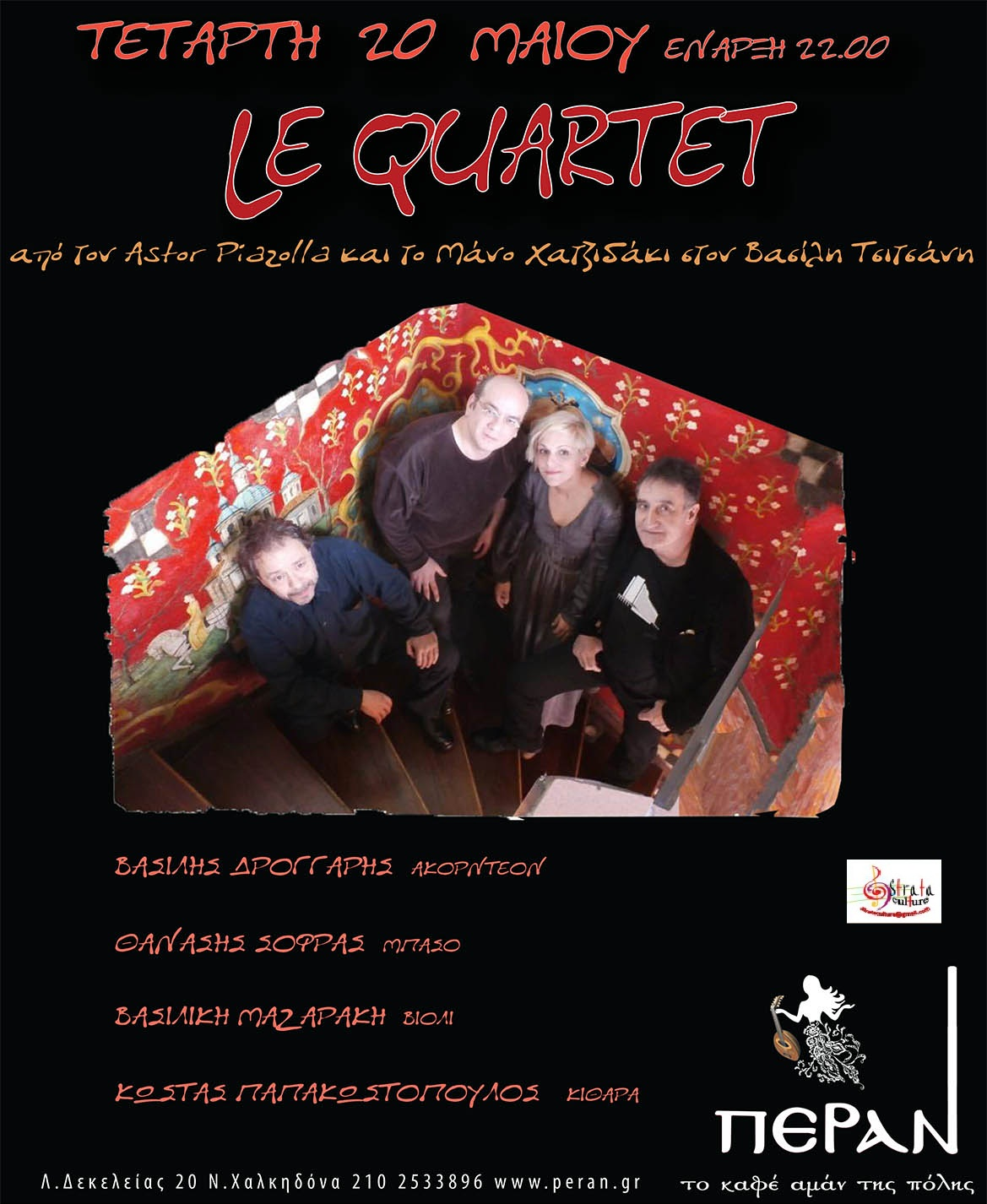 LE QUARTET3S