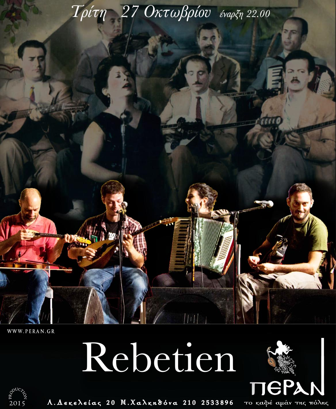 Rebetien2