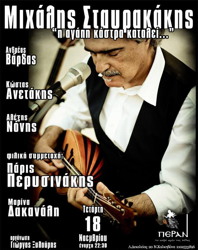 STAVRAKAKIS