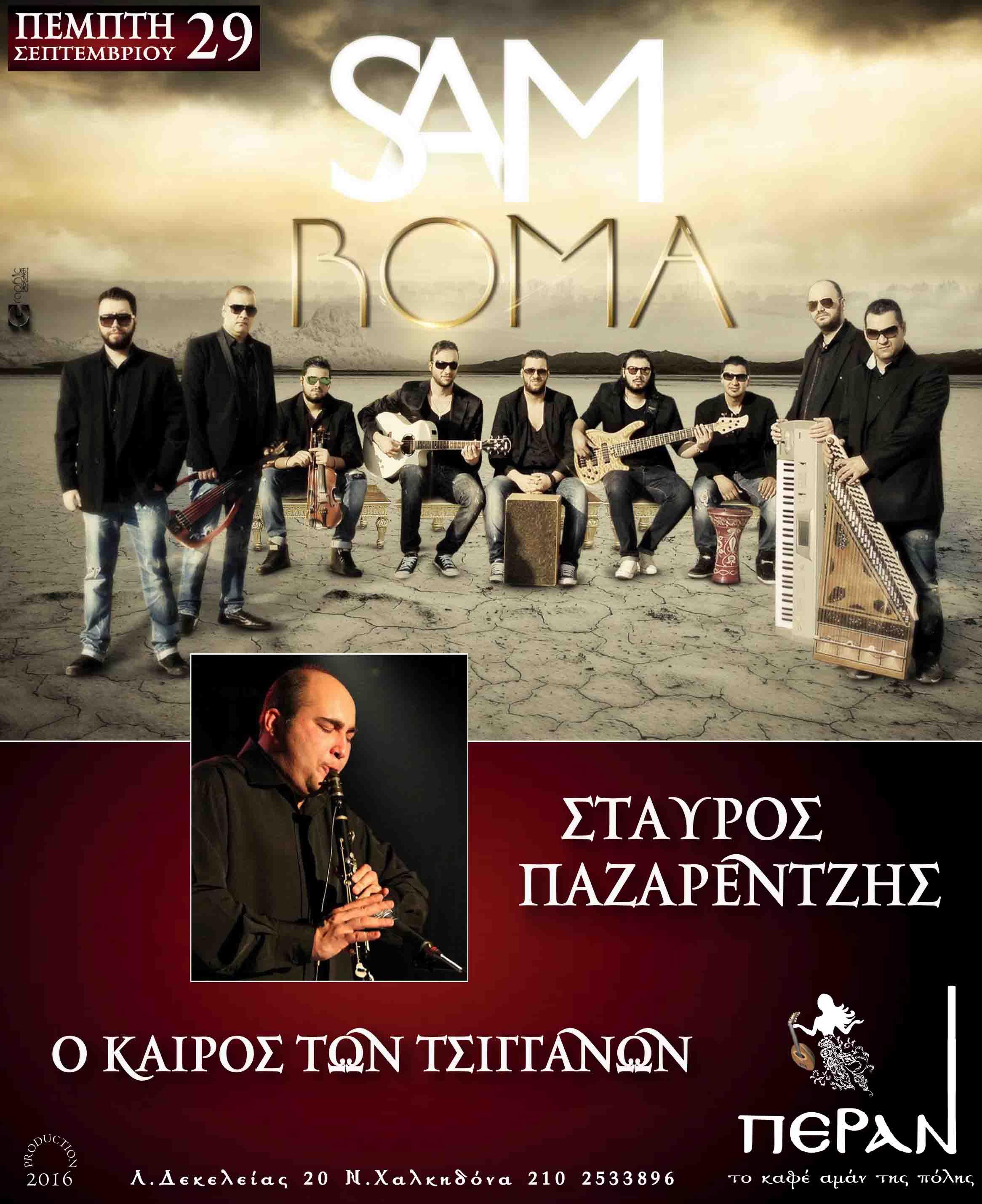 SamRoma-Pazaretzis