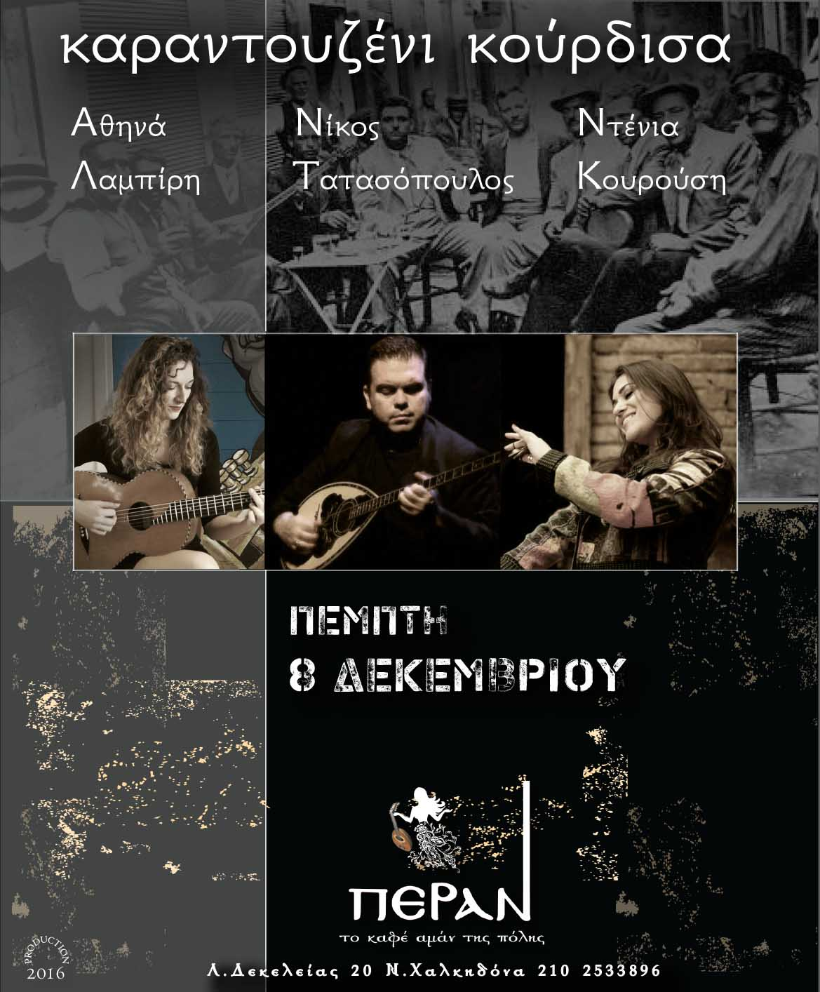 TATASOPOYLOS-KOYROYSH 8-12