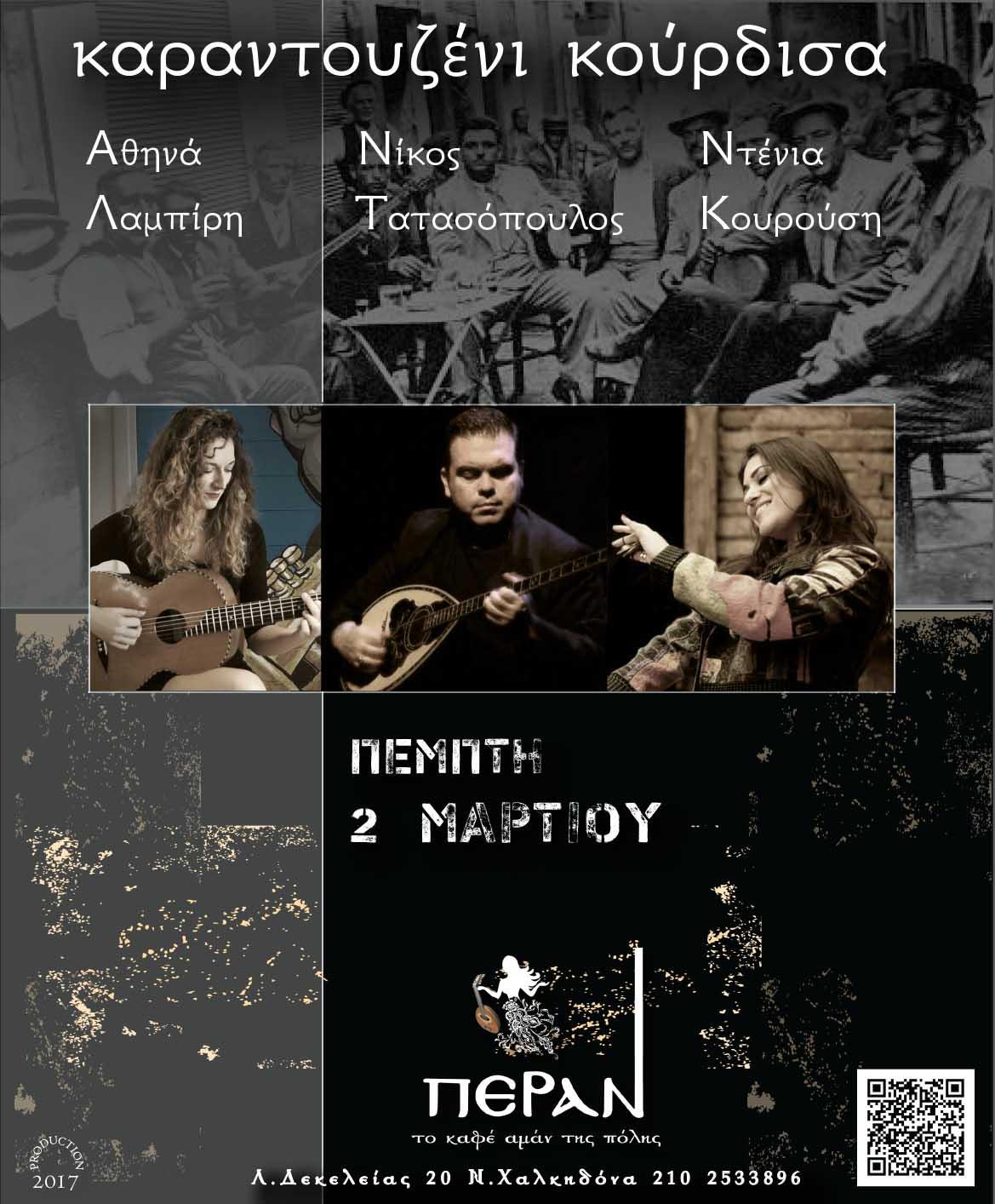 TATASOPOYLOS-KOYROYSI 2-3