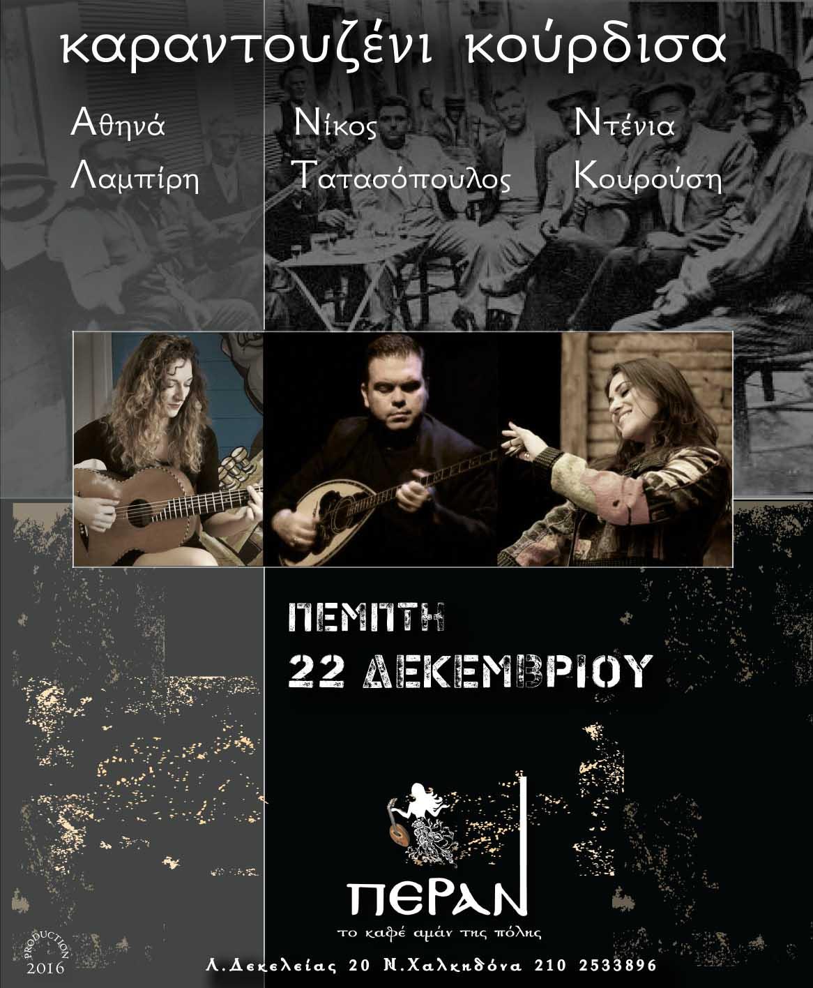 TATASOPOYLOS-KOYROYSI 22-12