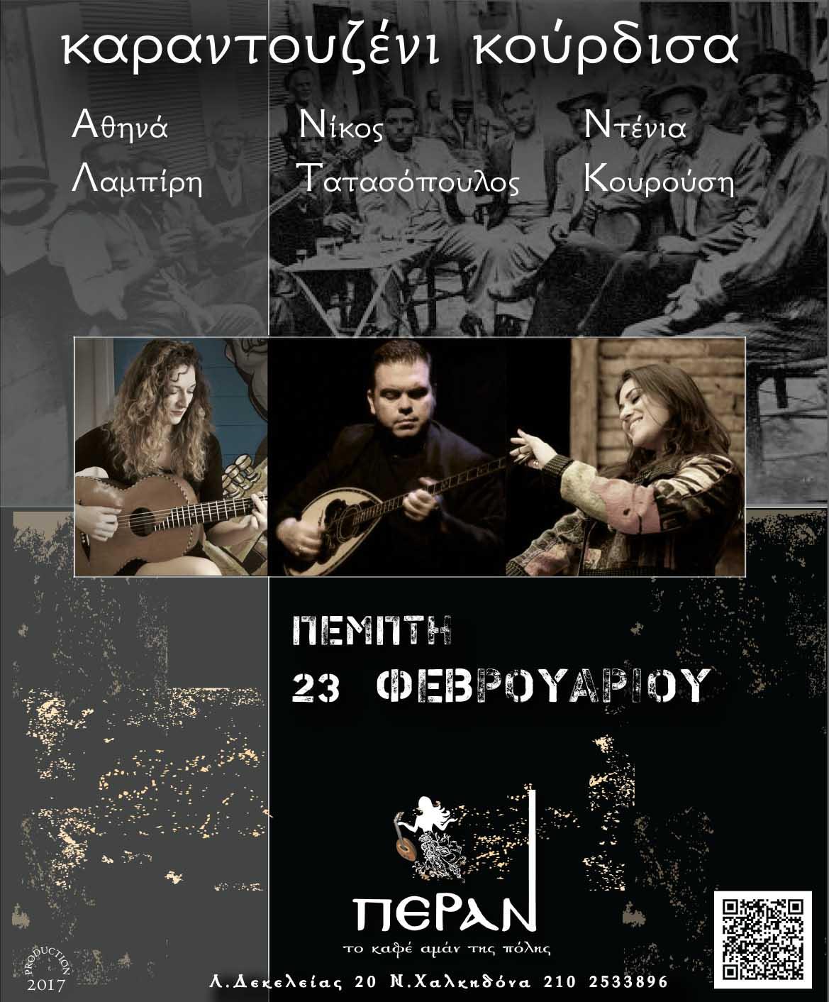 TATASOPOYLOS-KOYROYSI 23-2