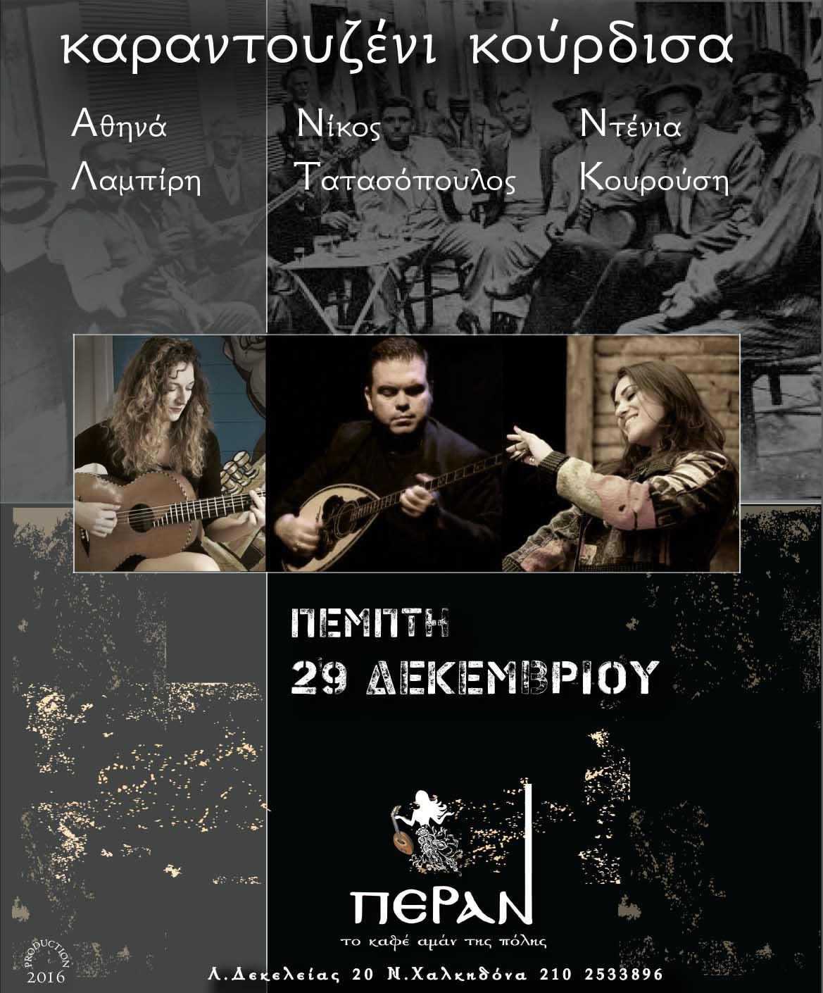 TATASOPOYLOS-KOYROYSI 29-12