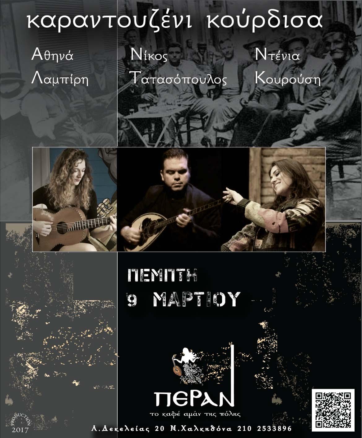 TATASOPOYLOS-KOYROYSI 9-3