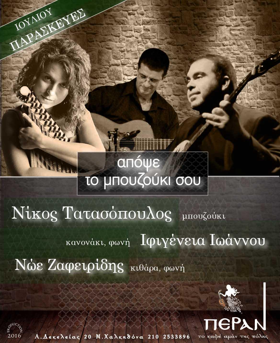 TATASOPOYLOS-NWE-IWANNOY