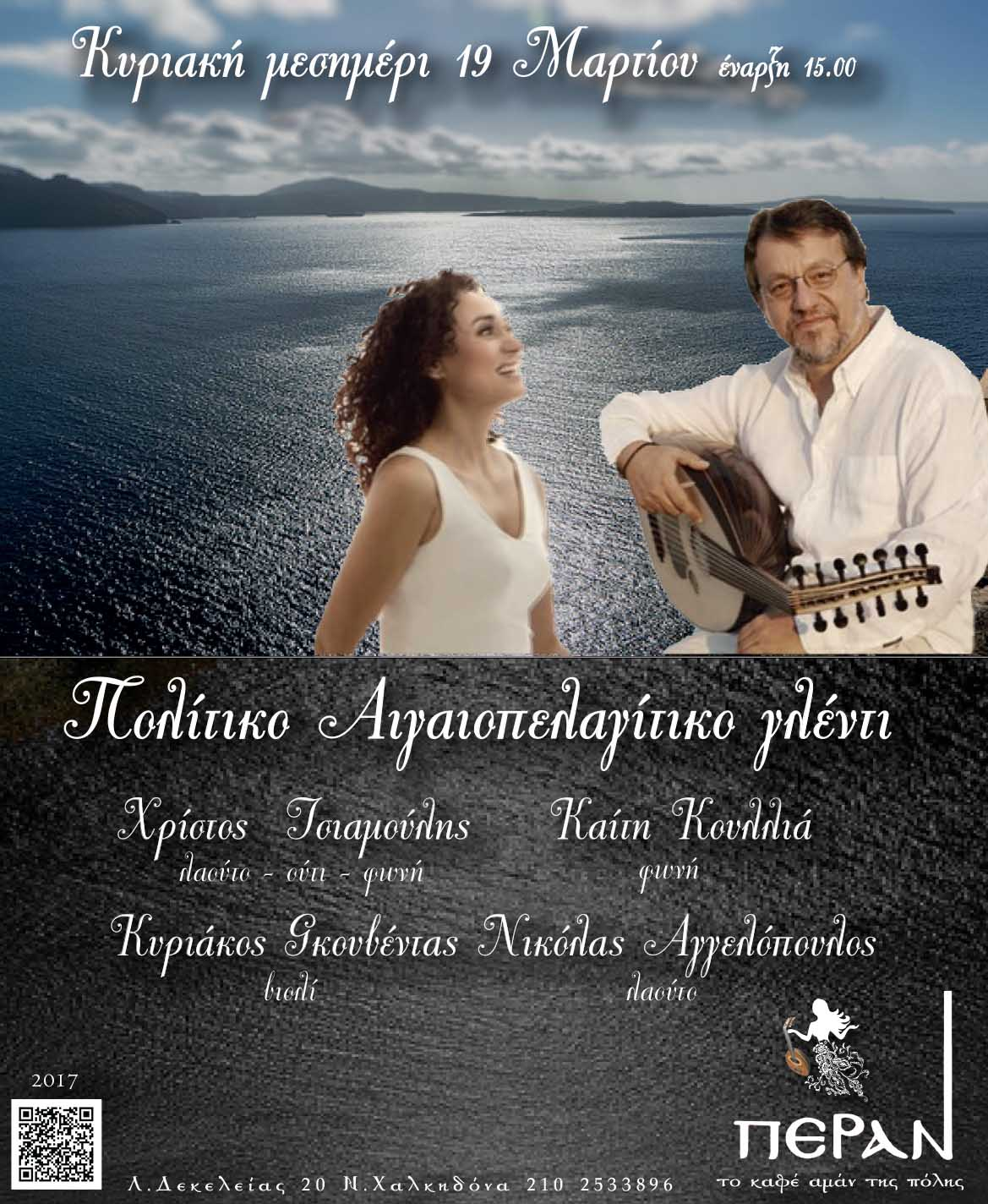 TSIAMOYLIS-KOYLLIA 19-3