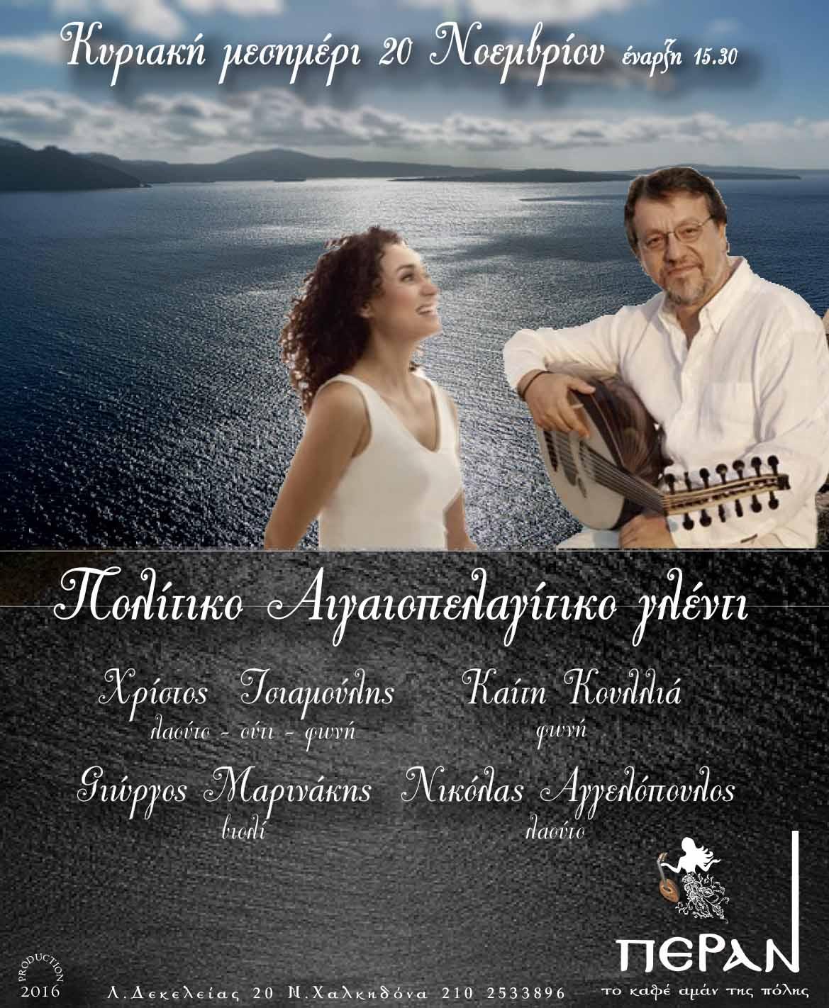 TSIAMOYLIS-KOYLLIA 20-11