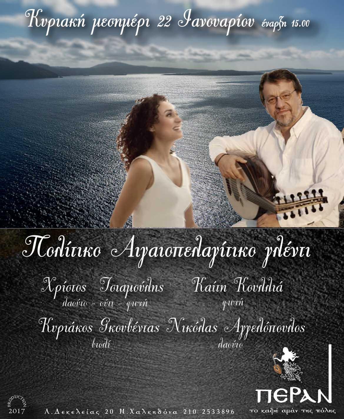 TSIAMOYLIS-KOYLLLIA 22-1