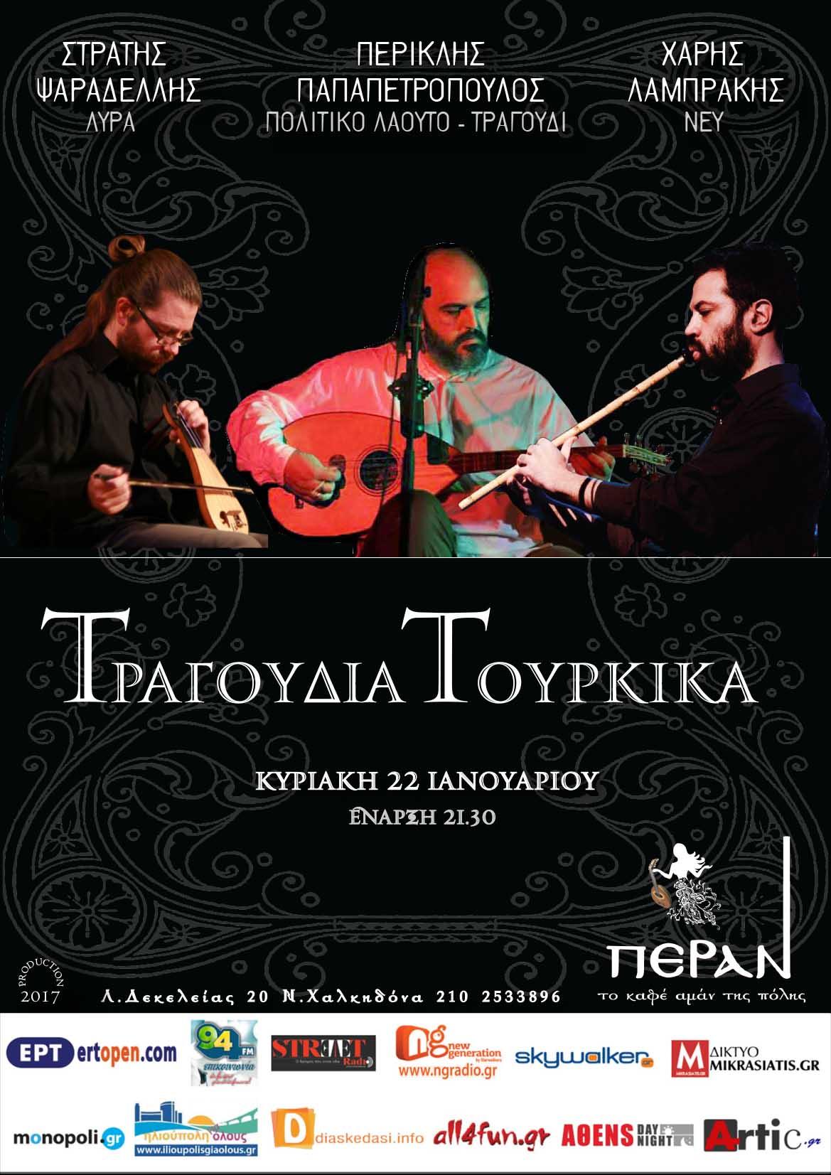 Tragoudia Tourkika 1
