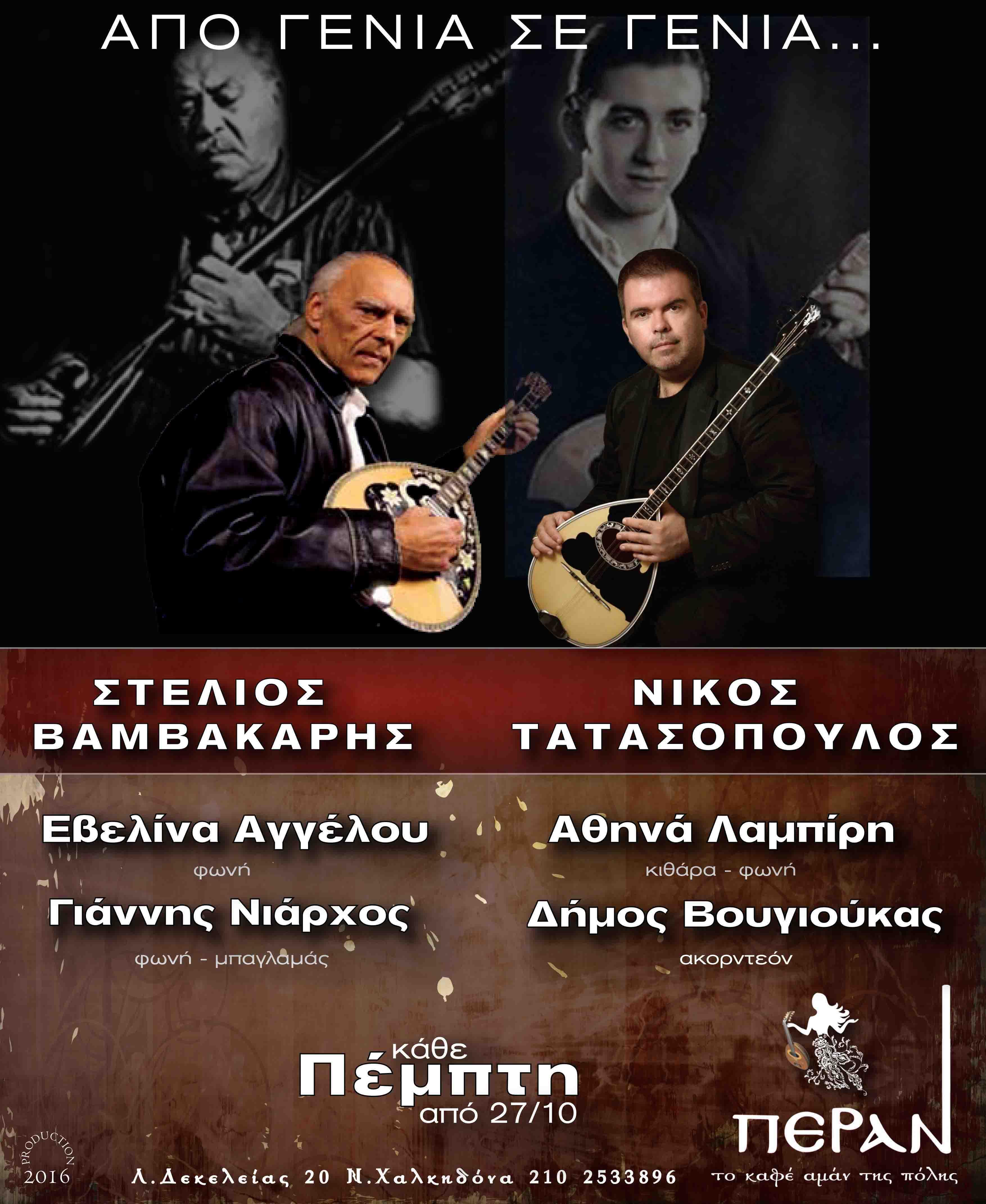 VAMVAKARIS-TATASOPOYLOS