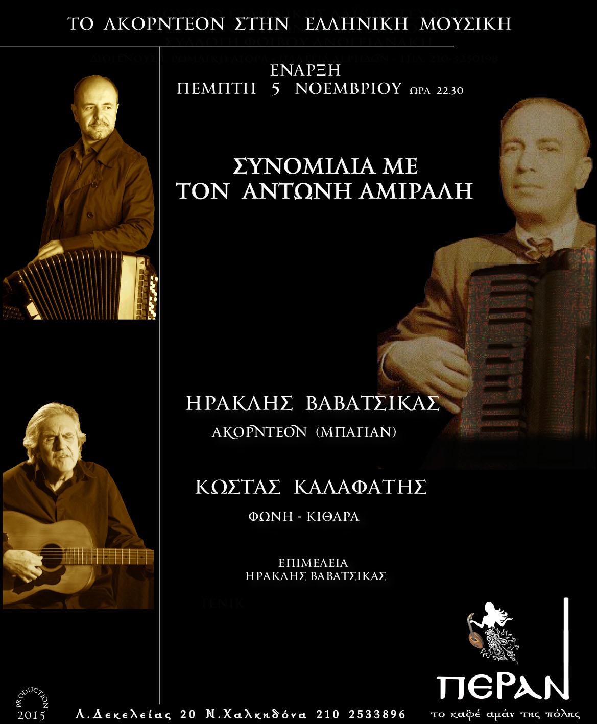VAVATSIKAS-AMIRALIS