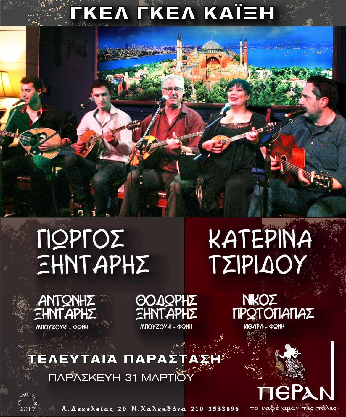 XINTARIS-TSIRIDOU 31-3-17